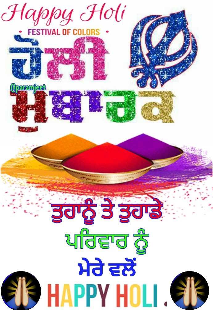 🎨 ਹੋਲੀ ਦੀਆਂ ਵਧਾਈਆਂ - Happy Holi • FESTIVAL OF COLORS . ਹੋਲੀ @ paramjeet : ਤੁਹਾਨੂੰ ਤੇ ਤੁਹਾਡੇ ਪਰਿਵਾਰ ਨੂੰ ਮੇਰੇ ਵਲੋਂ HAPPY HOLI , CHE O - ShareChat