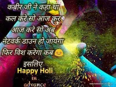 📱ਹੋਲੀ ਵਾਲਪੇਪਰ - - कबीर जी ने कहा था । । कल करे सो आज कर आज करे सो अब नेटवर्क डाउन हो जायेगा फिर विश करेगा कब इसलिए Happy Holi । । advance wholwishes 2019 km - ShareChat