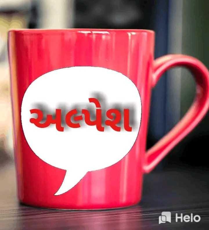 🔠 અક્ષર કળા - અલ્પેશ - ShareChat