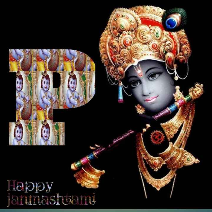 🔠 અક્ષર કળા - Е . Happy janmashtami - ShareChat
