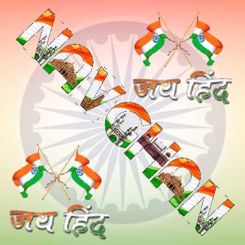 🔠 અક્ષર કળા - जय हिंद जय हद - ShareChat
