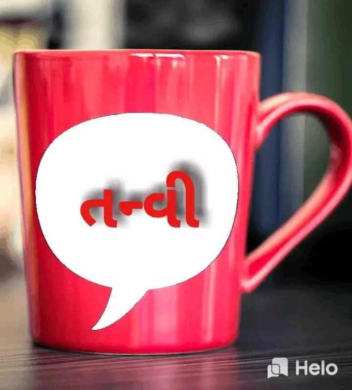 🔠 અક્ષર કળા - તથી , - ShareChat