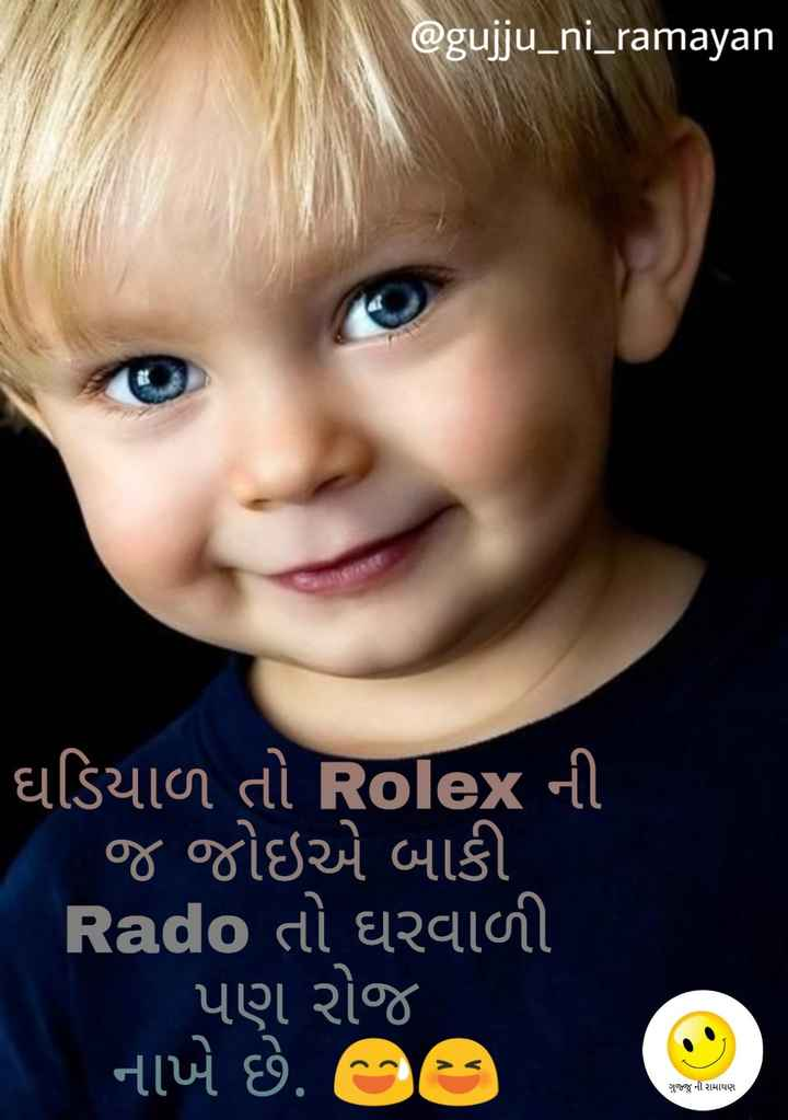 😲 અદ્ભૂત - @ gujju _ ni _ ramayan alsu di Rolex il જ જોઇએ બાકી Redo તો ઘરવાળી પણ રોજ નાખે છે . લેહ ગુજ્જુ ની રામાયણ - ShareChat