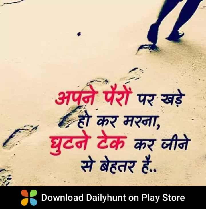 😲 અદ્ભૂત - अपने पैरों पर खड़े हो कर मरना , घटने टेक कर जीने से बेहतर है . . * Download Dailyhunt on Play Store - ShareChat