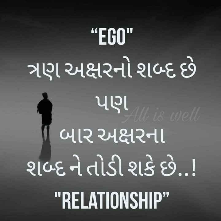 😲 અદ્ભૂત - EB0 well ત્રણ અક્ષરનો શબ્દ છે પણ બાર અક્ષરના શબ્દને તોડી શકે છે . . ! RELATIONSHIP - ShareChat