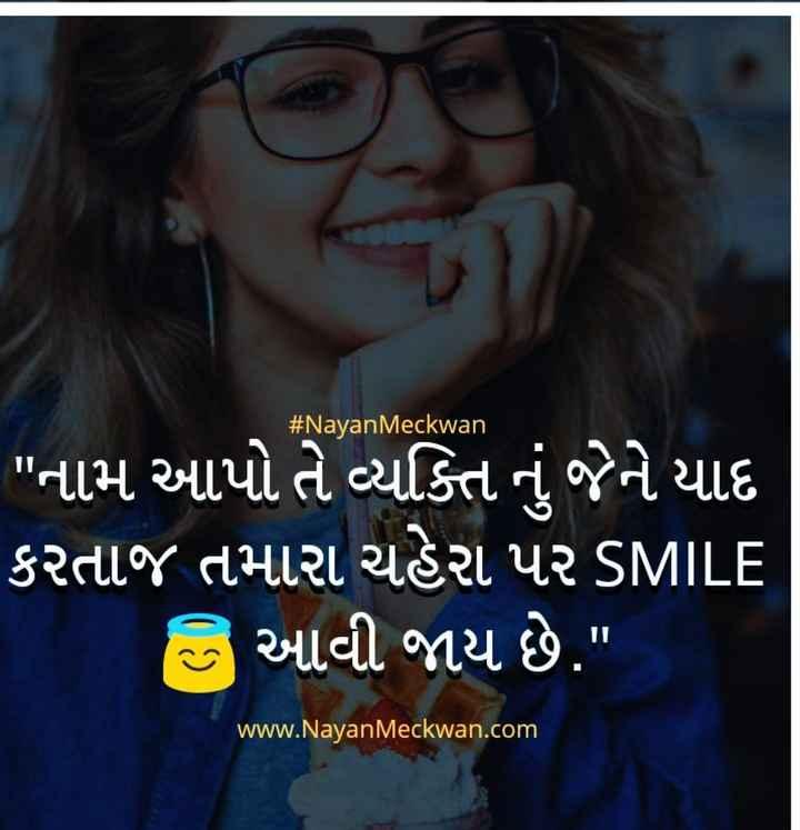 😲 અદ્ભૂત - # Nayan Meckwan નામ આપો તે વ્યક્તિ નું જેને યાદ ' કરતાજ તમારા ચહેરા પર SMILE દિ આવી જાય છે . ' WWW . NayanMeckwan . com - ShareChat
