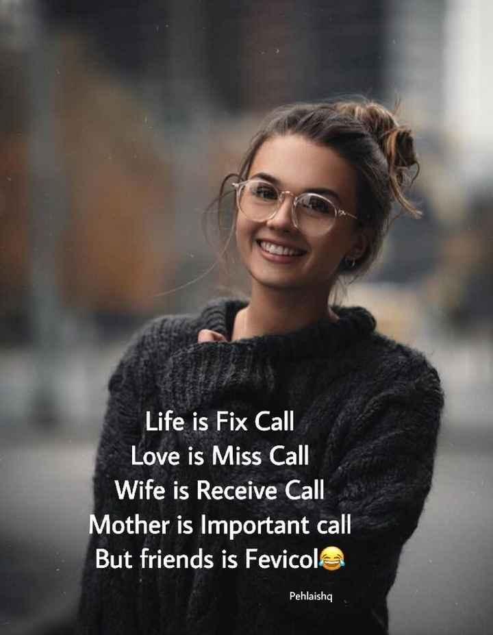 😲 અદ્ભૂત - Life is Fix Call Love is Miss Call Wife is Receive Call Mother is Important call But friends is Fevicole Pehlaisha - ShareChat