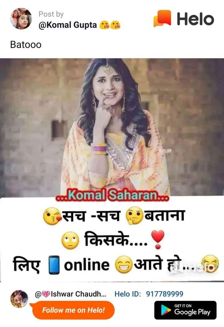 😲 અદ્ભૂત - Post by @ Komal Gupta 55 Batooo Komal Saharan . . . सच - सच बताना किसके . . . . ? लिए | online आते हो . . . . लि belowns cher , ID : 917890 @ @ Ishwar Chaudh . . . ID : 917789999 GET IT ON Follow me on ! Google Play - ShareChat