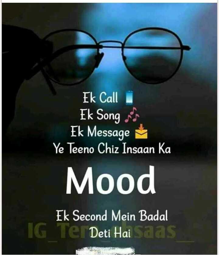 😲 અદ્ભૂત - Ek Call Ek Songs Ek Message Ye Teeno Chiz Insaan Ka Mood Ek Second Mein Badal Te Deti Hai sa asi - ShareChat