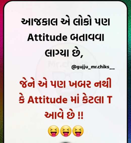 😲 અદ્ભૂત - આજકાલ એ લોકો પણ Attitude Gldlagi લાગ્યા છે , @ gujju _ mr . chiks જેને એ પણ ખબર નથી કે Attitude માં કેટલા T . આવે છે ! - ShareChat