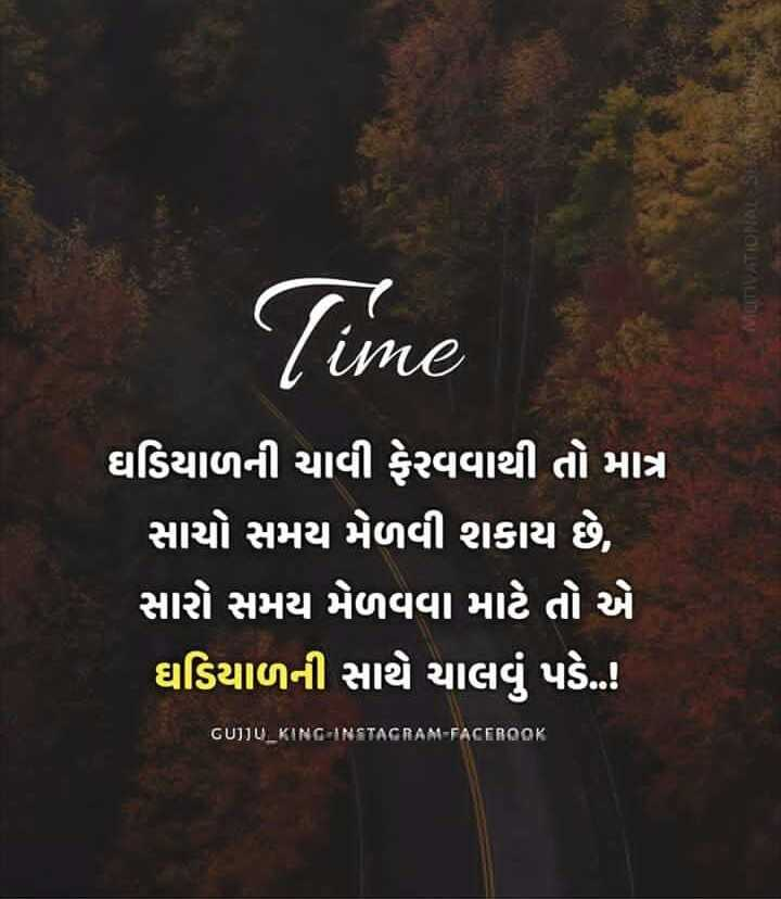 😲 અદ્ભૂત - MOTIVATIONAL SER Time ઘડિયાળની ચાવી ફેરવવાથી તો માત્રા સાચો સમય મેળવી શકાય છે , સારો સમય મેળવવા માટે તો એ ' ઘડિયાળની સાથે ચાલવું પડે . . ! GUJJU _ KING INSTAGRAM - FACEROOK - ShareChat