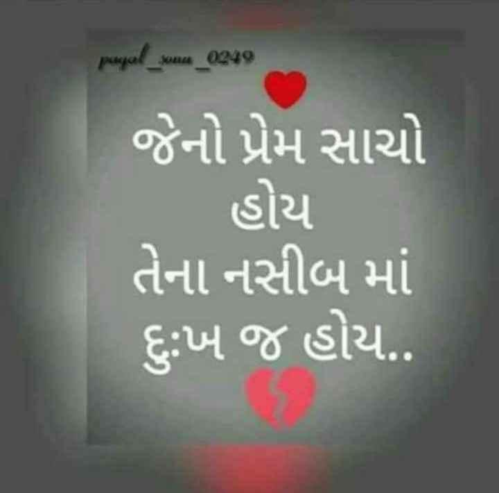 😭 અધૂરો પ્રેમ - | Pqવ _ ય 0349 જેનો પ્રેમ સાચો હોય તેના નસીબ માં દુઃખ જ હોય . . - ShareChat