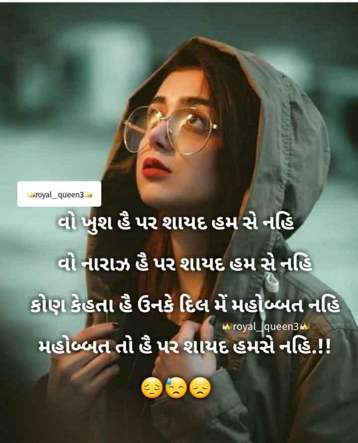 😭 અધૂરો પ્રેમ - ભfof1222 royal _ _ queen3 વો ખુશ હૈ પર શાયદ હમ સે નહિ વો નારાઝ હૈ પર શાયદ હમ સે નહિ કોણ કેહતા હૈ ઉનકે દિલ મહોબ્બત નહિ મહોબ્બત તો હૈ પર શાયદ હમસે નહિ . ! ! royal _ queen3 - ShareChat