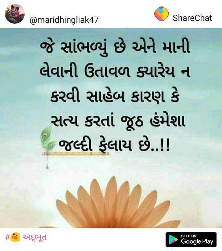 👍 અનોખી કલાકારી - @ maridhingliak47 ShareChat જે સાંભળ્યું છે એને માની લેવાની ઉતાવળ ક્યારેય ન કરવી સાહેબ કારણ કે સત્ય કરતાં જૂઠ હંમેશા જ જલ્દી ફેલાય છે . . ! ! # અભૂત GET IT ON Google Play - ShareChat
