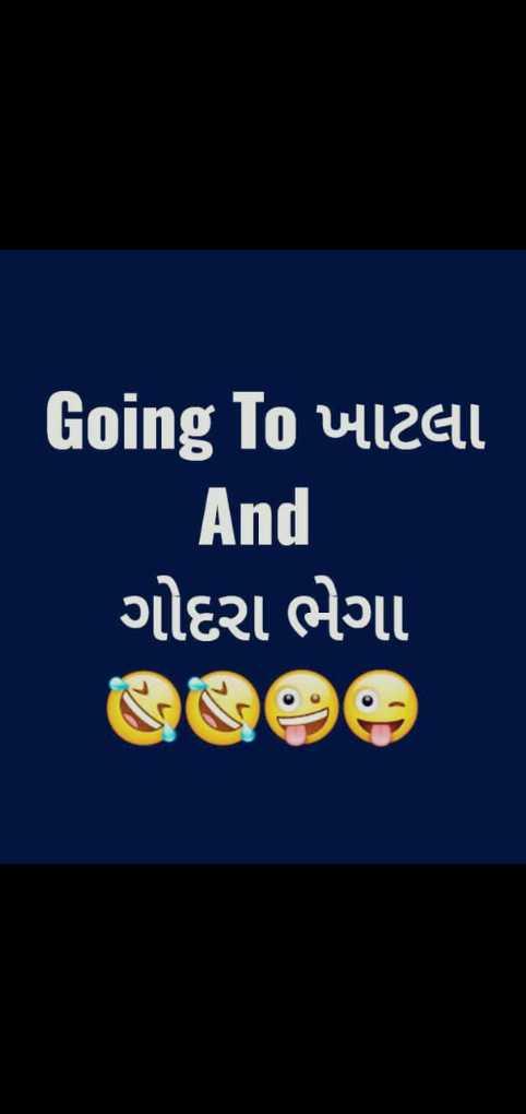 👍 અનોખી કલાકારી - Going To WIZALI And ગોદરા ભેગા - ShareChat