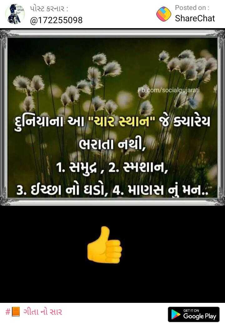 👍 અનોખી કલાકારી - પોસ્ટ કરનાર : @ 172255098 Posted on : ShareChat હા Fb . com / socialgujarati દુનિયાના આ ચાર સ્થાન જે ક્યારેય ' ' w ભરાતા નથી , જે { 1 . સમુદ્ર , 2 . સ્મશાન , ' ૩ . ઈચ્છા નો ઘડો , 4 . માણસ નું મન . . # | ગીતા નો સાર GET IT ON Google Play - ShareChat
