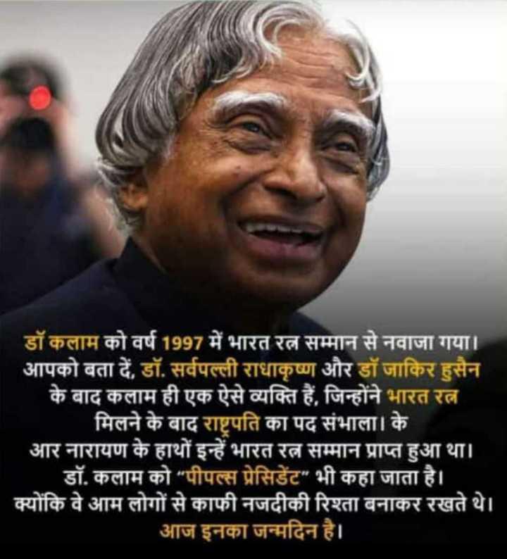 💐 અબ્દુલ કલામ જન્મજયંતિ - डॉ कलाम को वर्ष 1997 में भारत रत्न सम्मान से नवाजा गया । आपको बता दें , डॉ . सर्वपल्ली राधाकृष्ण और डॉ जाकिर हुसेन के बाद कलाम ही एक ऐसे व्यक्ति हैं , जिन्होंने भारत रत्न मिलने के बाद राष्ट्रपति का पद संभाला । के आर नारायण के हाथों इन्हें भारत रत्न सम्मान प्राप्त हुआ था । डॉ . कलाम को पीपल्स प्रेसिडेंट भी कहा जाता है । क्योंकि वे आम लोगों से काफी नजदीकी रिश्ता बनाकर रखते थे । आज इनका जन्मदिन है । - ShareChat