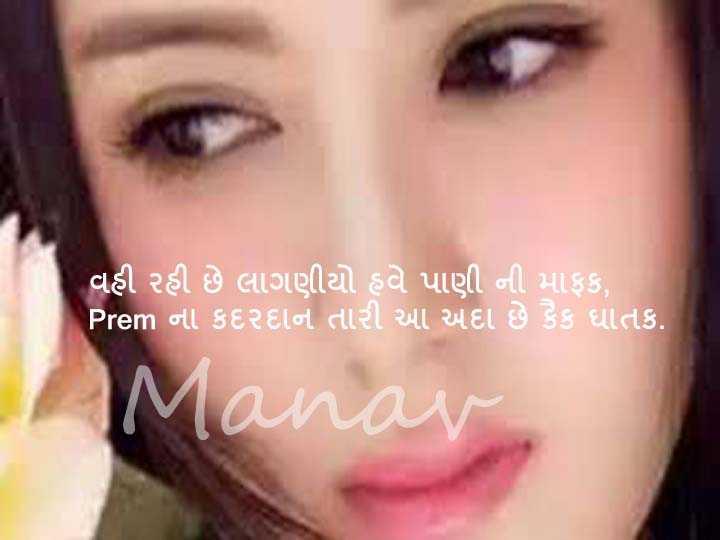 અમે ગુજરાતી - વહી રહી છે લાગણીયો હવે પાણી ની માફક , Prem ના કદરદાન તારી આ અદા છે કેક ઘાતક . Manar - ShareChat