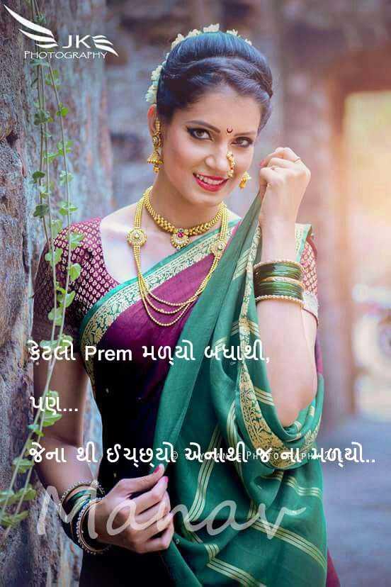 અમે ગુજરાતી - AJKS PHOTOGRAPHY W ફિટલો Prem મળ્યો બધાથી , - પર્ણ . . . જેના થી ઈચછયો એનાથીજ નામયો . . - ShareChat
