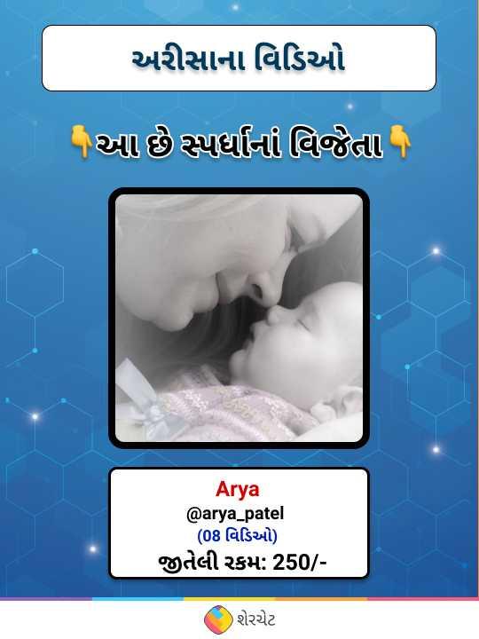 🤩 અરીસાના વિડિઓ - અરીસાના વિડિઓ આ છે સ્પર્ધાના વિજેતા Arya @ arya _ patel ( 08 વિડિઓ ) જીતેલી રકમ : 250 / ( શેરચેટ - ShareChat
