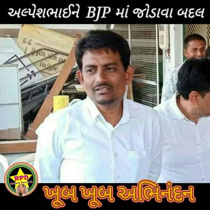 🌷 અલ્પેશ ઠાકોર ભાજપમાં - અલ્પેશભાઈને BJP માં જોડાવા બદલ VIE , RPD RATHOD PRAVIN D . તે પણીથી ણીળી ત્મિબદલી - ShareChat