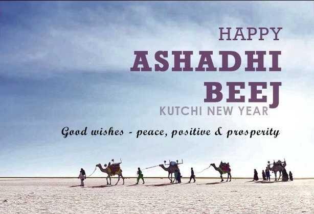 🚩 અષાઢી બીજ - HAPPY ASHADHI BEET KUTCHI NEW YEAR Good wishes - peace , positive d prosperity - ShareChat