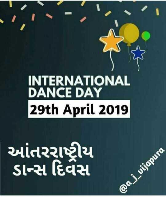🕺 આંતરરાષ્ટ્રીય ડાન્સ દિવસ - INTERNATIONAL DANCE DAY 29th April 2019 આંતરરાષ્ટ્રીય ડાન્સ દિવસ @ aj _ vijapura - ShareChat