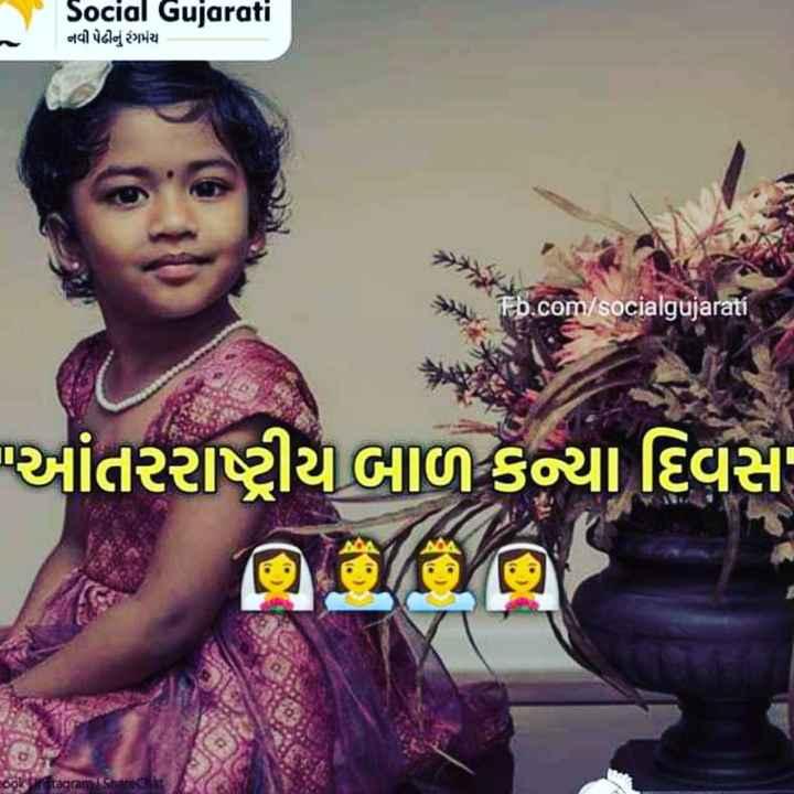 👧 આંતરરાષ્ટ્રીય બાળ કન્યા દિવસ - ShareChat