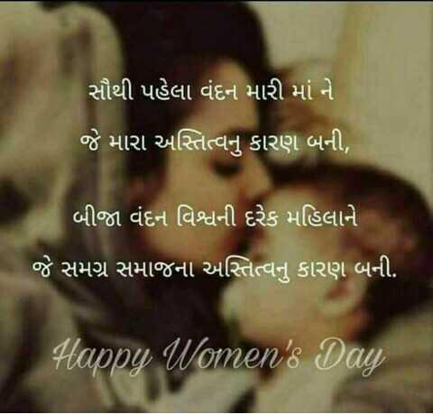 👩 આંતરરાષ્ટ્રીય મહિલા દિવસ 🧕 - ' સૌથી પહેલા વંદન મારી માં ને જે મારા અસ્તિત્વનું કારણ બની , ' બીજા વંદન વિશ્વની દરેક મહિલાને ' જે સમગ્ર સમાજના અસ્તિત્વનું કારણ બની . Happy Women ' s Day - ShareChat