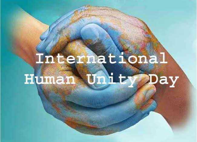 🤗 આંતરરાષ્ટ્રીય માનવ એકતા દિવસ - International Human Unity Day - ShareChat
