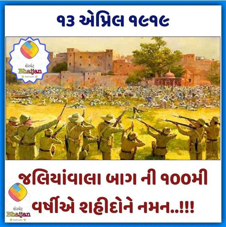 🕺 આંબેડકર જ્યંતી રેલી યાત્રા - ૧૩ એપ્રિલ ૧૯૧૯ શેરચેટ Bhaijan - બધી માનીય 5 જલિયાંવાલા બાગની ૧00મી આ વર્ષએ શહીદને નમન M Bhaijan - દિલ થી ભારતીય જ - ShareChat