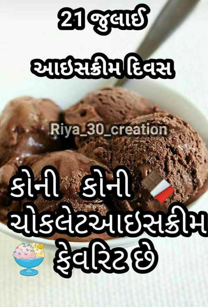 🍨 આઈસક્રિમ દિવસ - જુલાઈ આઈસક્રીમ દિવસ Riya _ 30 _ creation - કોની કોની - ચોકલેટઆઇસક્રીમ ફેવરિટછે - ShareChat