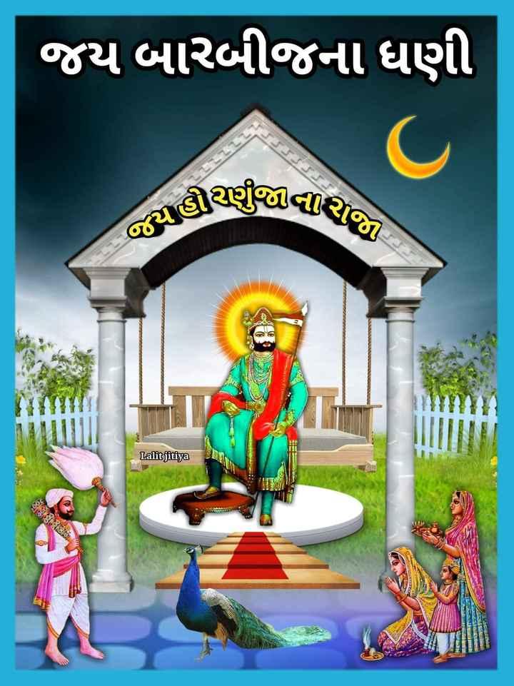 🙏 આજ નાં દર્શન - જય બારબીજના ધણી કથાવારા ) જાહીર Lalit jitiya ના ના ક , ' - ShareChat