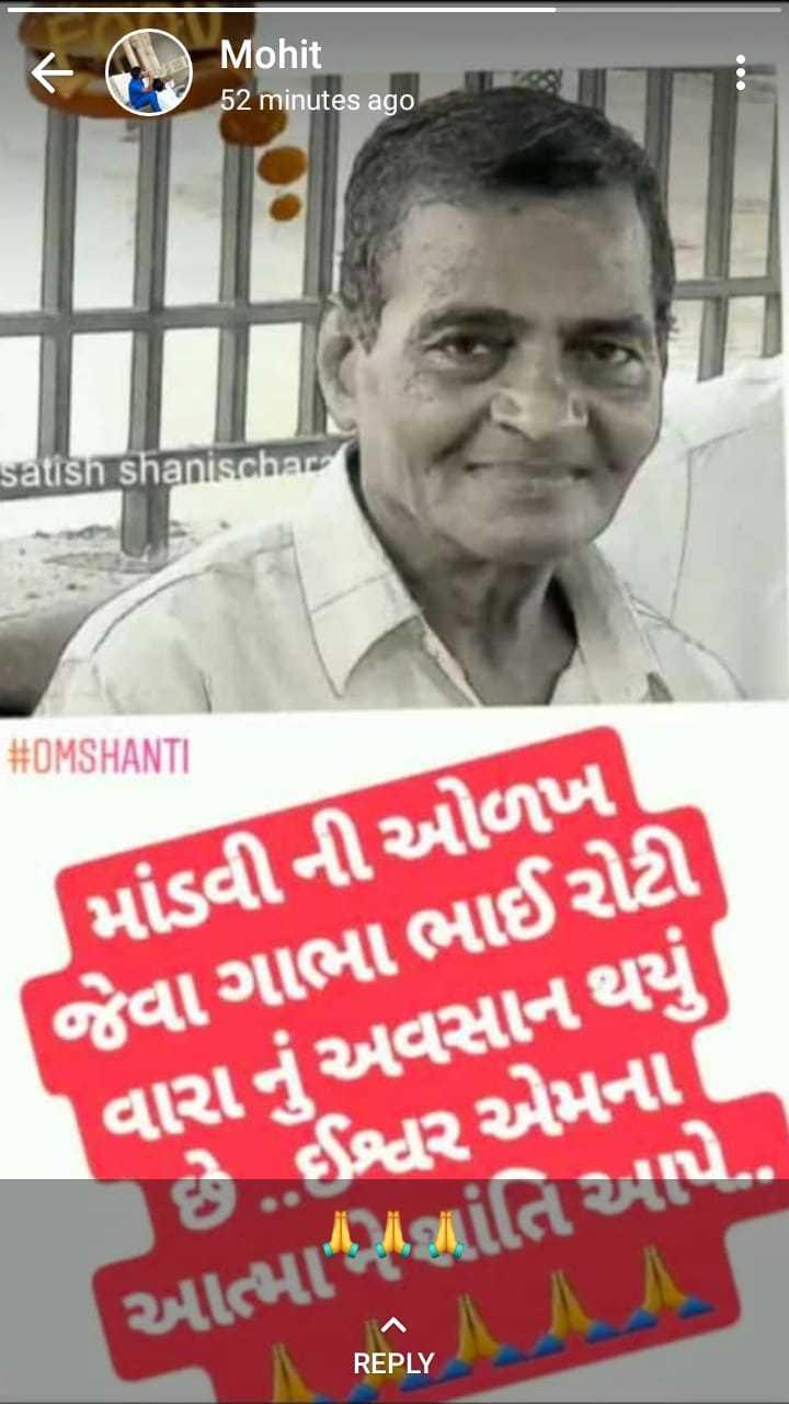 📚 આજ નુ જ્ઞાન - Mohit 52 minutes ago satisn shanischar # OMSHANTI માંડવીની ઓળખ જેવા ગાભા ભાઈ રોટી વારાનું અવસાન થયું છે . . ઈશ્વર એમના આત્મા - શાંતિ આપે . . REPLY - ShareChat