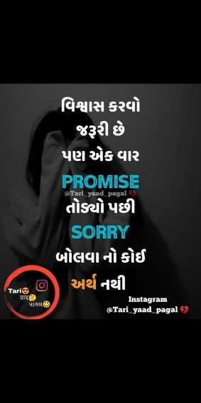 👌 આજનો વિચાર - વિશ્વાસ કરવો જરૂરી છે પણ એકવાર PROMISE તોયો પછી SORRY બોલવાનો કોઈ અર્થ નથી @ Tari _ yaad _ pagal o Tario याद પાસેહe Instagram @ Tari _ yaad _ pagal - ShareChat