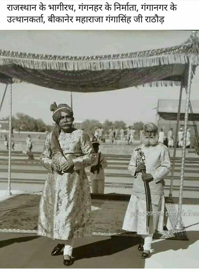 આપણી સંસ્કૃતિ - राजस्थान के भागीरथ , गंगनहर के निर्माता , गंगानगर के उत्थानकर्ता , बीकानेर महाराजा गंगासिंह जी राठौड़ NAVBHARAMMARATTIMEITTOCHRIRADUTOMALINE page - राजपूताना इतिहास और विरास - ShareChat