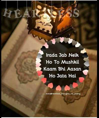 🕌 ઈબાદત - HÉAR Irada Jab Neik Ho To Mushkil Kaam Bhi Aasan Ho Jata Hai instasheartless _ thoughts _ nd _ poetry - ShareChat