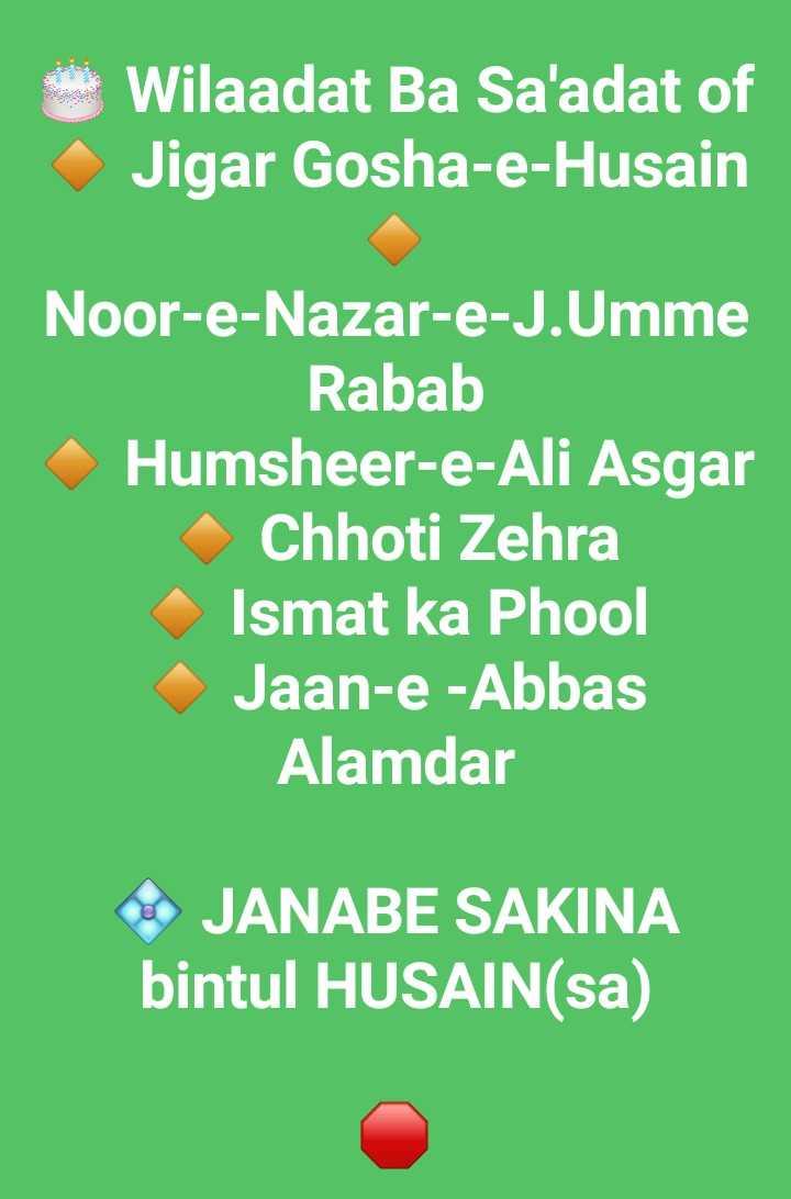 🕌 ઈબાદત - Wilaadat Ba Sa ' adat of Jigar Gosha - e - Husain Noor - e - Nazar - e - J . Umme Rabab Humsheer - e - Ali Asgar Chhoti Zehra Ismat ka Phool Jaan - e - Abbas Alamdar JANABE SAKINA bintul HUSAIN ( sa ) - ShareChat