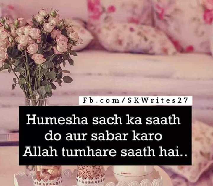 🕌 ઈબાદત - Fb . com / SKWrites 27 Humesha sach ka saath do aur sabar karo Allah tumhare saath hai . . - ShareChat
