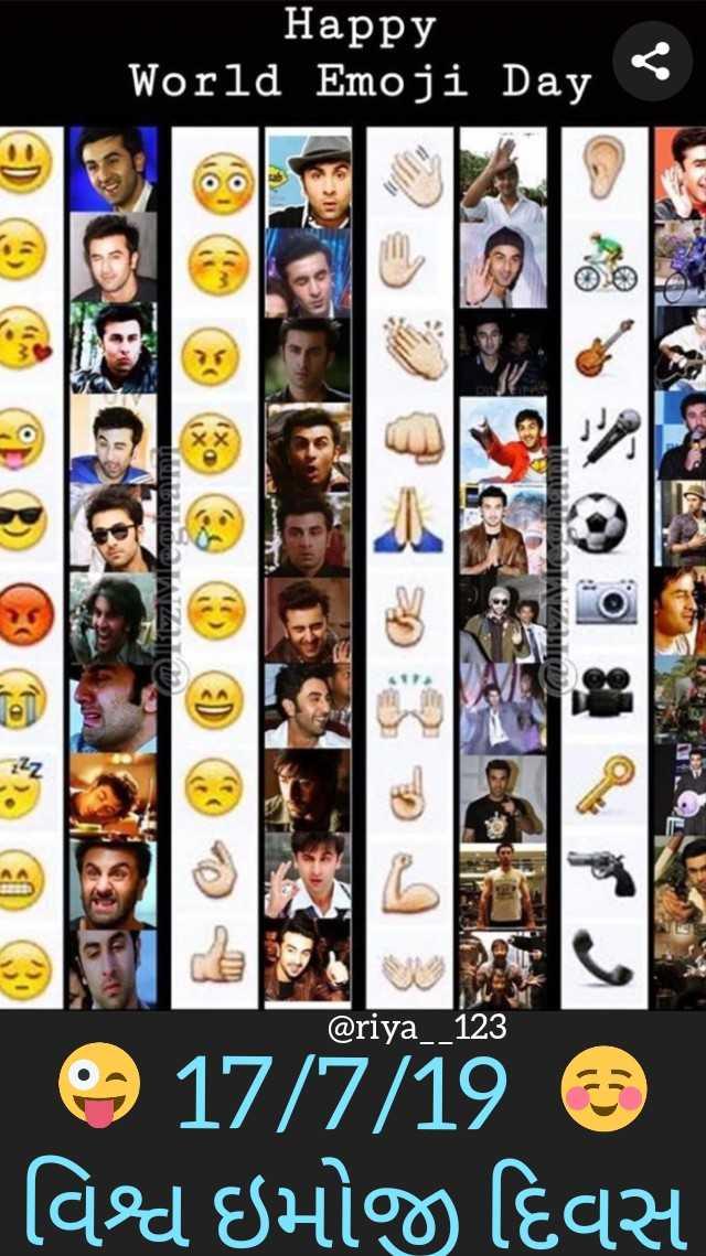 🤣 ઈમોજી ચેલેન્જ - Happy World Emoji Day @ riya _ _ 123 17 / 7 / 19 છે વિશ્વ ઇમોજી દિવસ - ShareChat