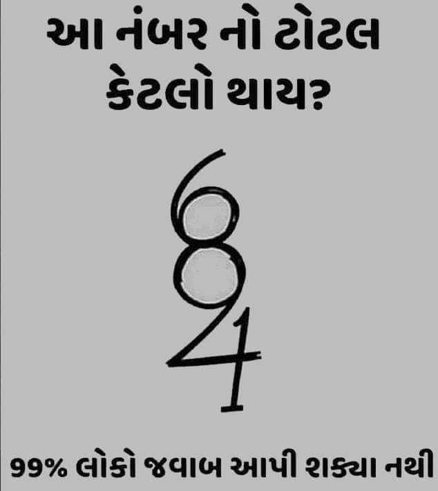 🧠 ઉખાણું - આનંબરનો ટોટલ કેટલો થાય ? f 99 % લોકો જવાબ આપી શક્યા નથી - ShareChat