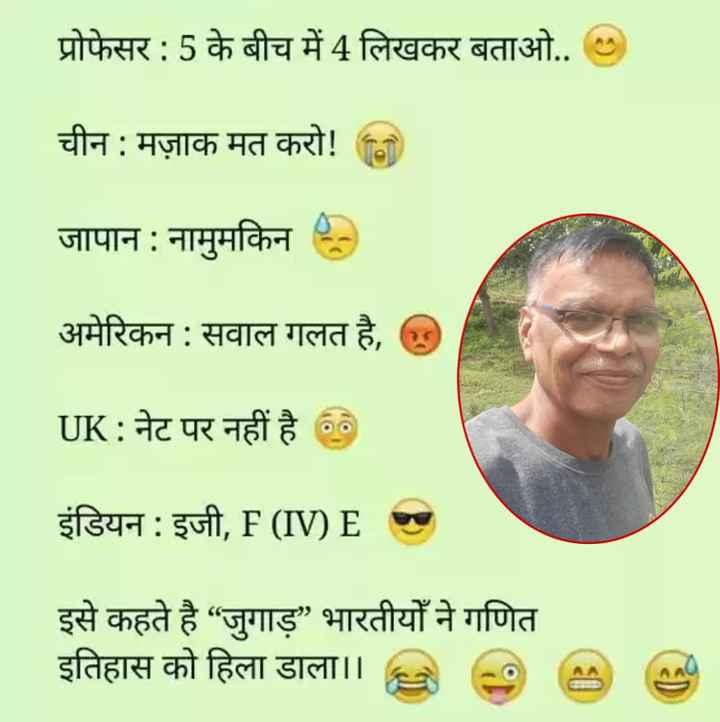 """🧠 ઉખાણું - प्रोफेसर : 5 के बीच में 4 लिखकर बताओ . . ॐ चीन : मज़ाक मत करो ! हो AROO जापान : नामुमकिन अमेरिकन : सवाल गलत है , ® UK : नेट पर नहीं है ॐ इंडियन : इजी , F ( IV ) E . इसे कहते है """" जुगाड़ """" भारतीयों ने गणित इतिहास को हिला डाला । । AO RA - ShareChat"""