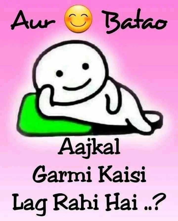 ઉનાળાની લુ - Aur ~ Batao Aajkal Garmi Kaisi Lag Rahi Hai . . ? - ShareChat