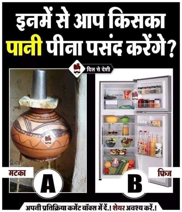 😷 ઉનાળા ની શરૂઆત 🔥 - | इनमें से आप किसका पानी पीना पसंद करेंगे ? दिल से देशी मटका फ्रिज अपनी प्रतिक्रिया कमेंट बॉक्स में दें . ! शेयर अवश्य करें . ! - ShareChat
