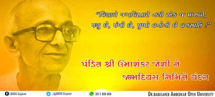 💐 ઉમાશંકર જોશી જન્મજ્યંતિ - વિશાળ જગવિસ્તારે નથી એક જ માનવી , Uશુ છે , પંખી છે , પુષ્પી વનોની છે વનસ્પતિ છે પંડિત શ્રી ઉમાશંકર જોશી ન भविस निशिते व BAOU Gujarat I @ BAOU Gujarat 8511 800 800 DR . BABASAHEB AMBEDKAR OPEN UNIVERSITY - ShareChat