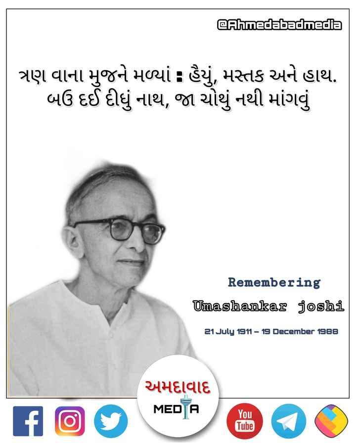 💐 ઉમાશંકર જોશી જન્મજ્યંતિ - @ Ahmedabadmedia ત્રણ વાના મુજને મળ્યાં ; હૈયું , મસ્તક અને હાથ . બઉ દઈ દીધું નાથ , જા ચોથું નથી માંગવું Remembering Umashankar joshi મJulu Em - 13 LERImber ( SEB અમદાવાદ You Tube - ShareChat