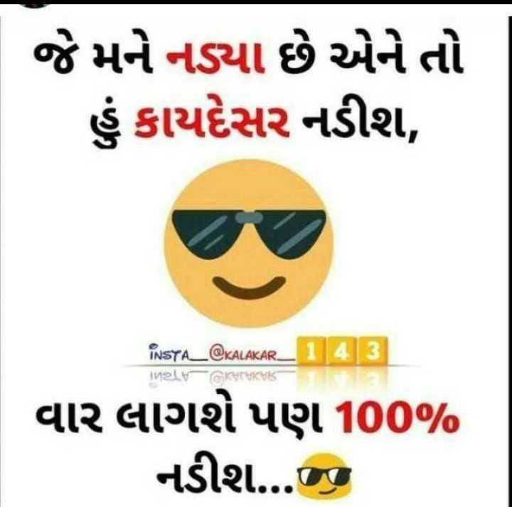 😈 એટિટ્યુડ સ્ટેટ્સ - જે મને નડ્યા છે એને તો હું કાયદેસર નડીશ , mel . GKS INSTA _ @ KALAKAR _ 143 વાર લાગશે પણ 100 % નડીશ . . . જી - ShareChat