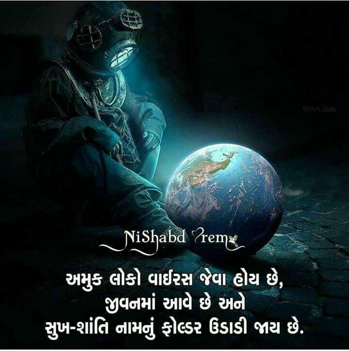😈 એટિટ્યુડ સ્ટેટ્સ - Artiside NiShabd Premk ' અમુક લોકો વાઈરસ જેવા હોય છે , ' જીવનમાં આવે છે અને ' સુખ - શાંતિ નામનું ફોલ્ડર ઉડાડી જાય છે . - ShareChat