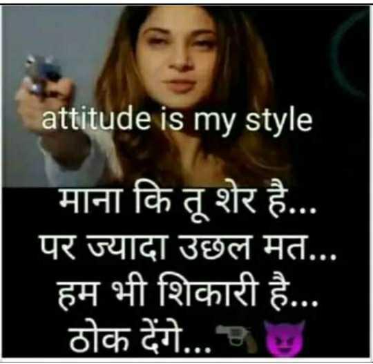 😈 એટિટ્યુડ સ્ટેટ્સ - attitude is my style माना कि तू शेर है . . . पर ज्यादा उछल मत . . . हम भी शिकारी है . . . ठोक देंगे . . . - ShareChat