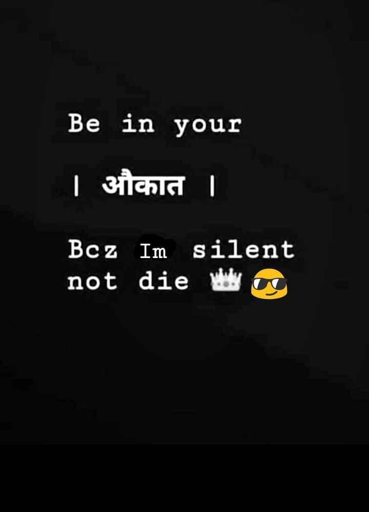 😈 એટિટ્યુડ સ્ટેટ્સ - Be in your | 3110 Bcz Im silent not die wye og - ShareChat